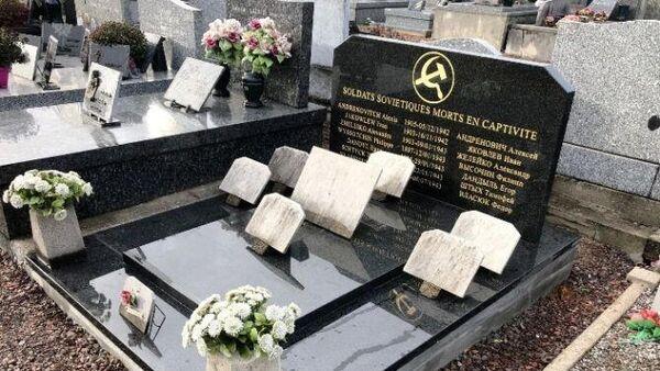 Братская могила советских военнопленных во французском департаменте Па-де-Кале