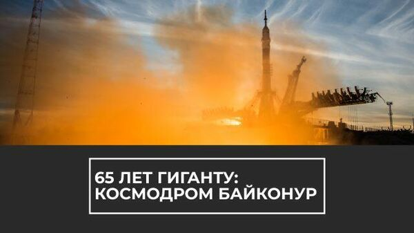 Космическая гавань человечества: космодрому Байконур 65 лет