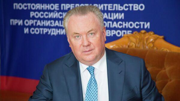 Постоянный представитель РФ при Организации по безопасности и сотрудничеству в Европе Александр Лукашевич