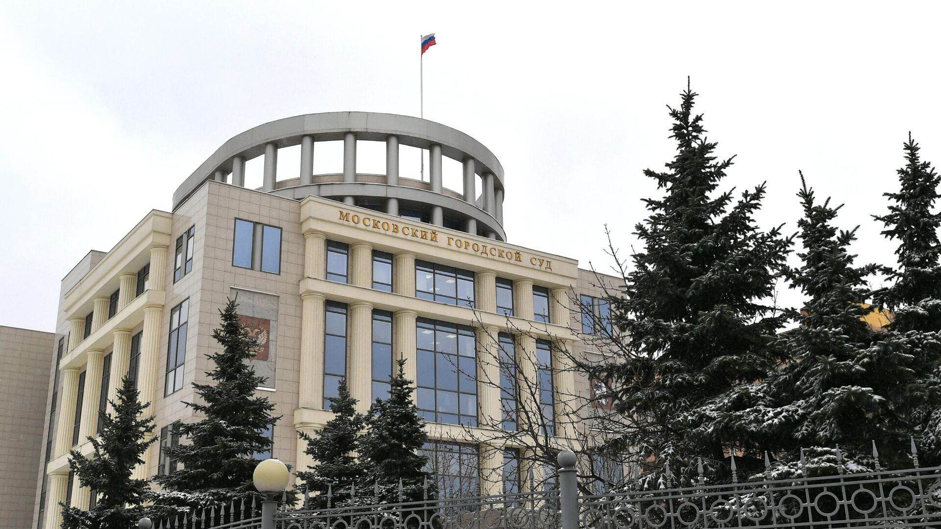 Здание Московского городского суда - РИА Новости, 1920, 03.03.2021