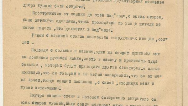 Документы об уничтожении больниц в Ростовской области в годы войны
