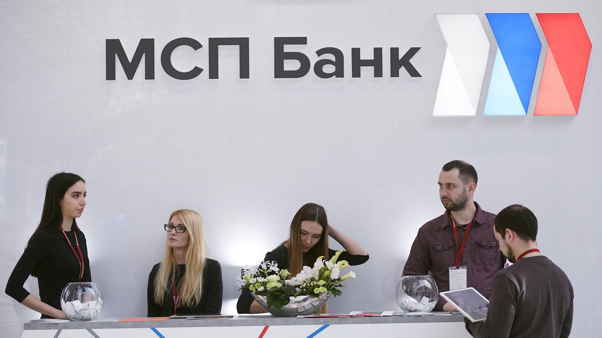Стенд АО МСП Банк - РИА Новости, 1920, 04.03.2021