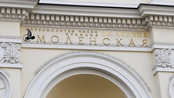 Станция метро Смоленская Арбатско-Покровской линии в преддверии ремонта