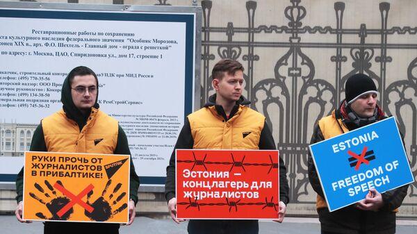 Пикет в поддержку Sputnik Эстония у Дома приемов МИД РФ