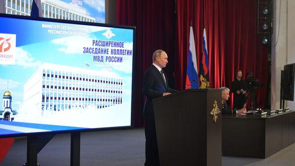 Президент РФ Владимир Путин выступает на ежегодном расширенном заседании коллегии министерства внутренних дел РФ. 26 февраля 2020