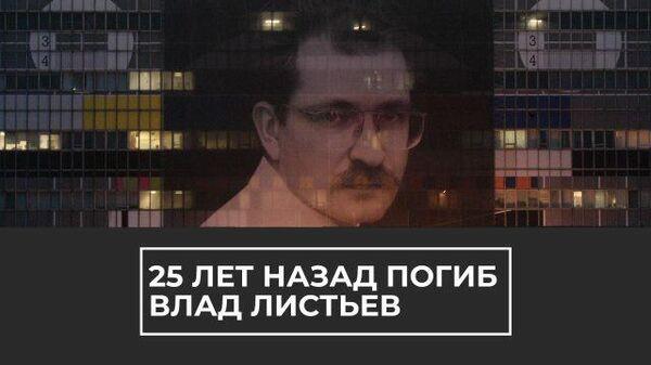 25 лет назад погиб Влад Листьев