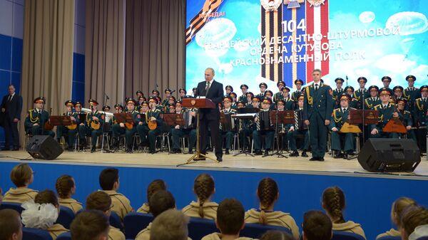 Президент РФ Владимир Путин выступает перед концертом памяти погибших воинов 6-й парашютно-десантной роты 104-го гвардейского десантно-штурмового полка 76-й воздушно-десантной дивизии