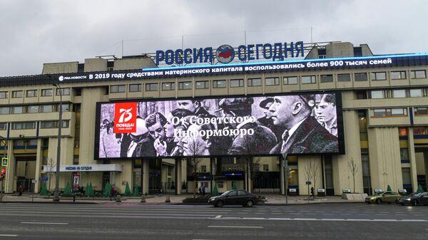 Медиафасад МИА Россия сегодня начал транслировать Новости Победы