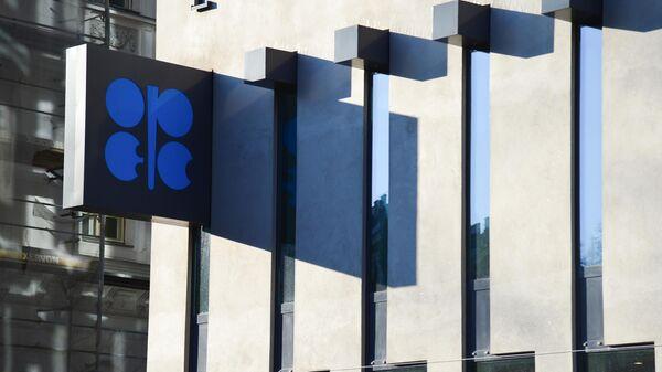Штаб-квартира Организации стран - экспортеров нефти (ОПЕК) в Вене