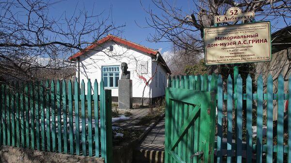 Дом-музей русского писателя-прозаика, поэта Александра Грина в городе Старый Крым