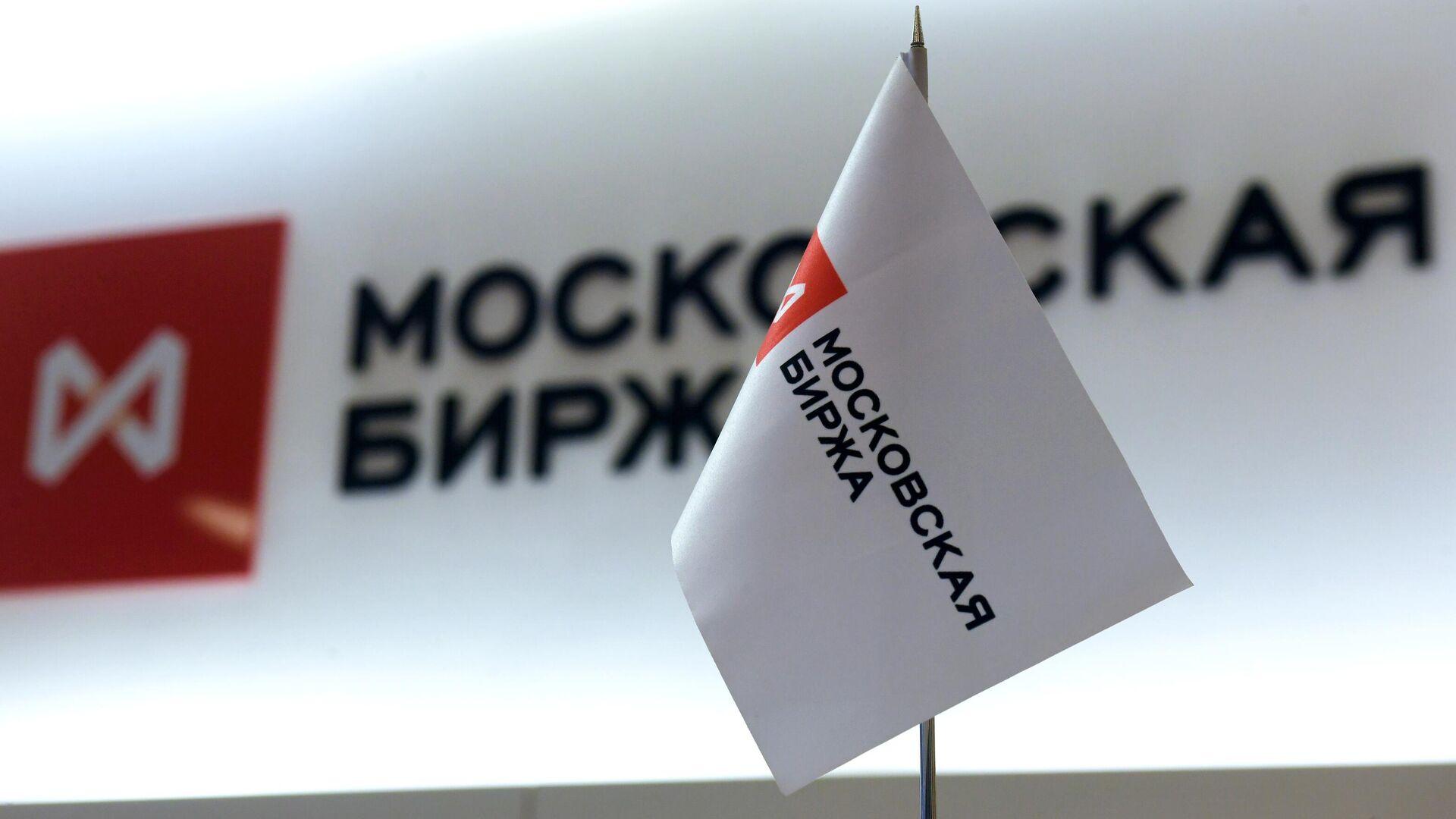 Московская биржа будет отклонять заявки на ОФЗ от клиентов из США