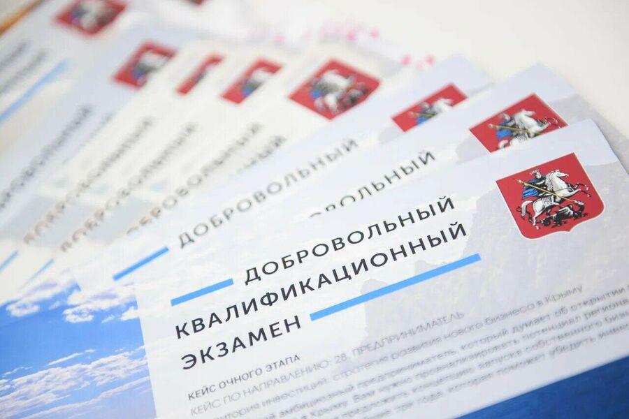 Приглашение на ДКЭ от правительства Москвы