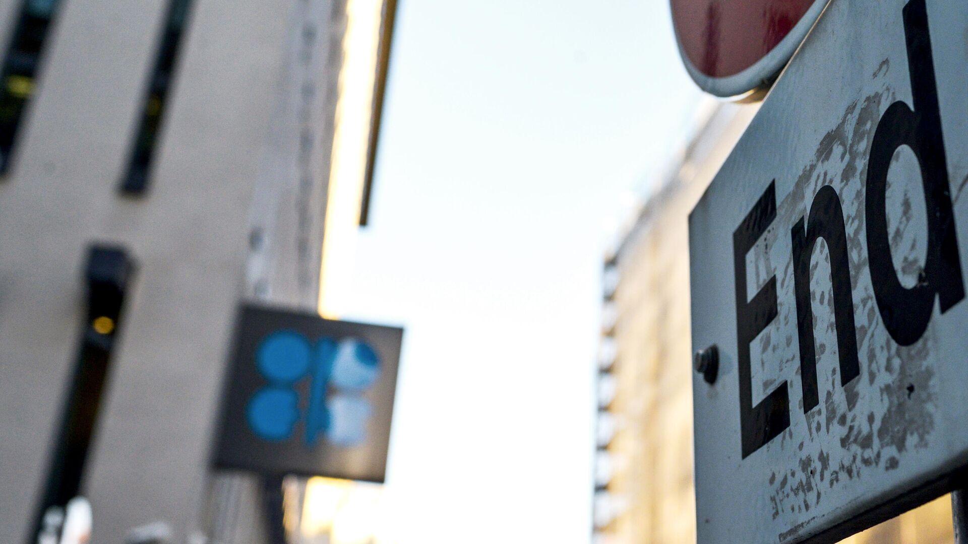 Дорожный знак у здания штаб-квартиры ОПЕК в Вене - РИА Новости, 1920, 25.11.2020
