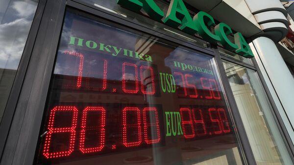 Рубль падает к доллару и евро, доллар подскакивал выше 74 рублей