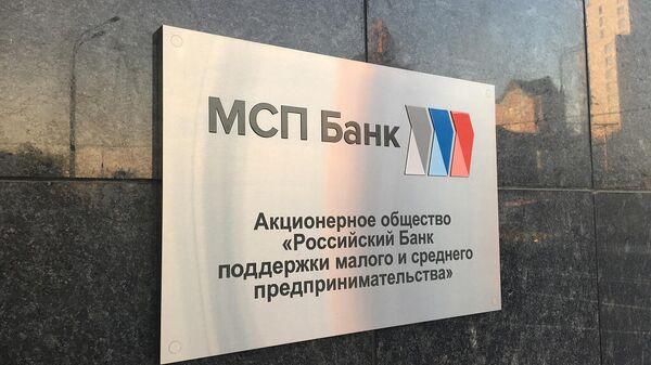 Вывеска МСП банка