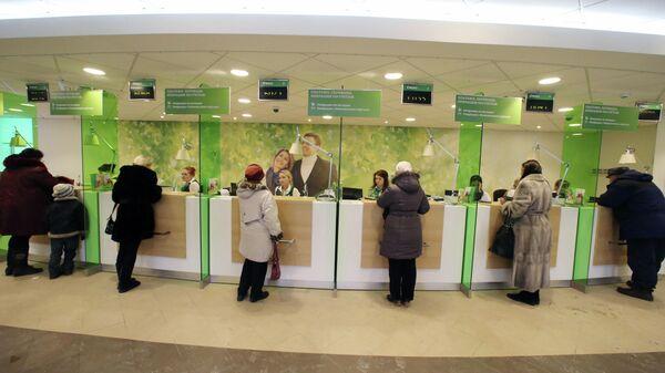 Посетители в отделении банка