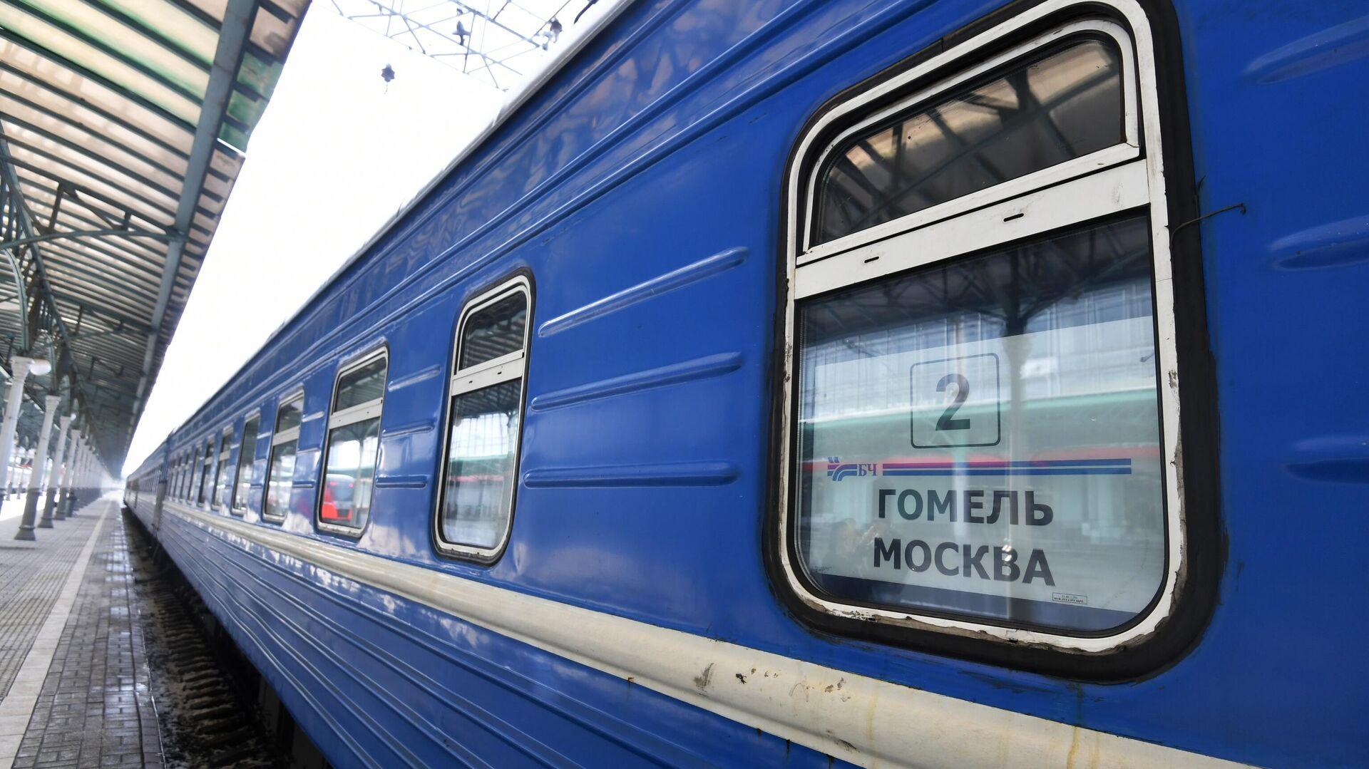 Поезд Москва — Гомель на Белорусском вокзале в Москв - РИА Новости, 1920, 11.09.2020