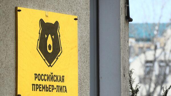 Табличка на здании Российской футбольной премьер-лиги в Москве.