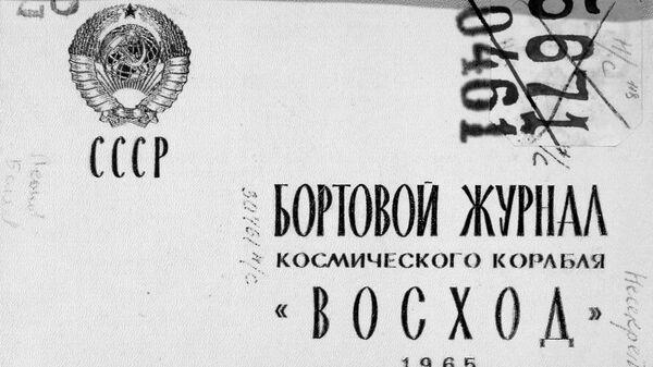 Опубликован бортовой журнал Леонова о первом выходе в открытый космос