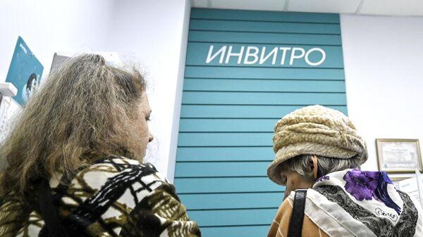 Посетители в филиале Инвитро