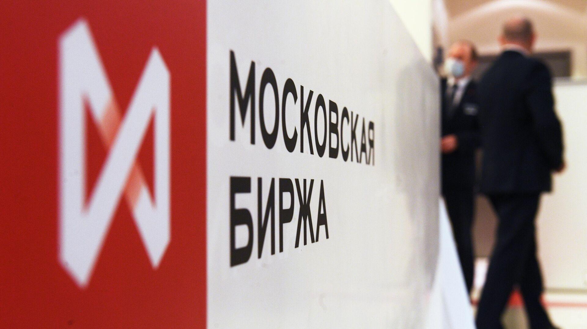 Логотип Московской биржи - РИА Новости, 1920, 29.10.2020