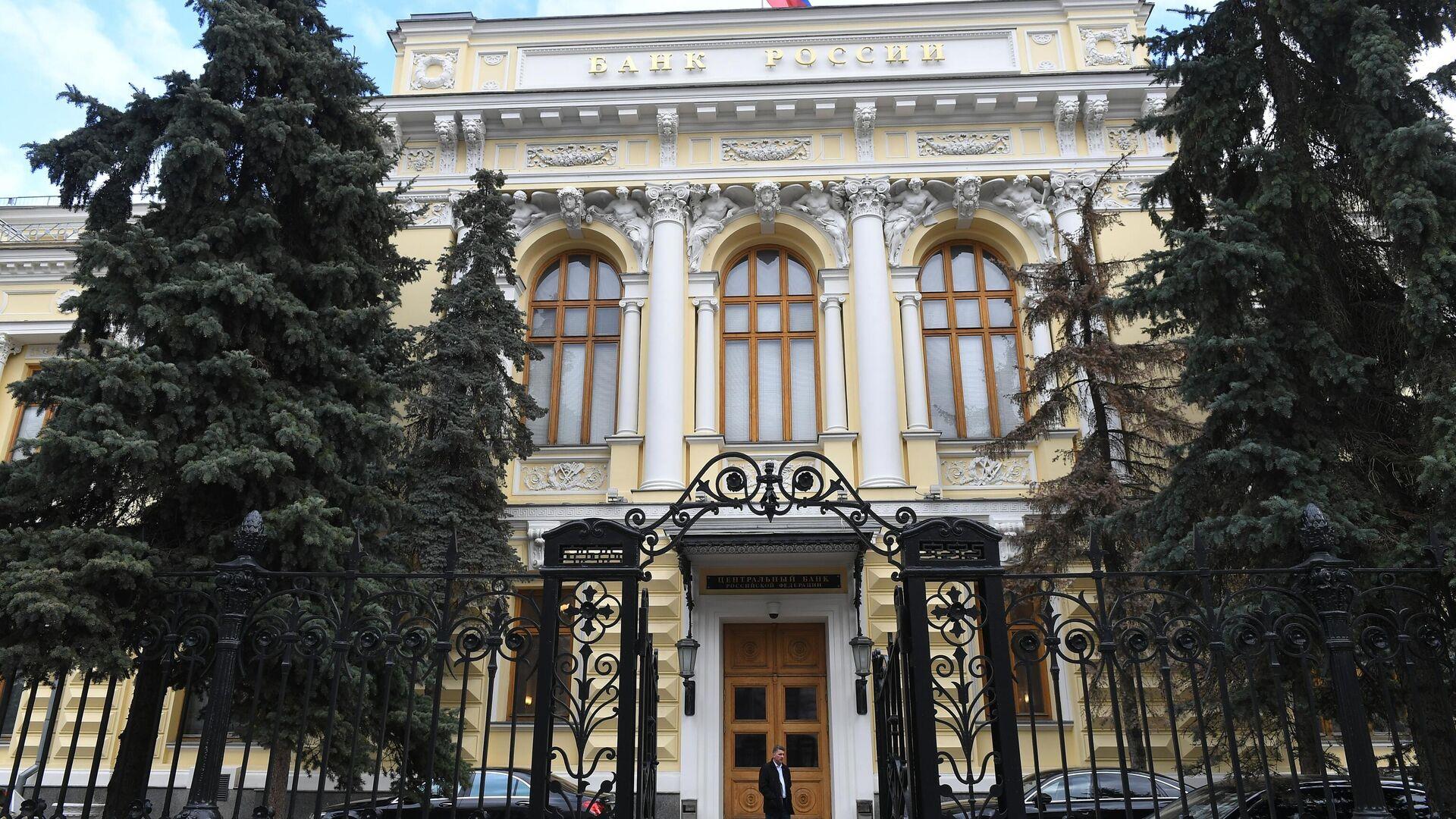 Здание Центрального банка РФ - РИА Новости, 1920, 22.09.2020