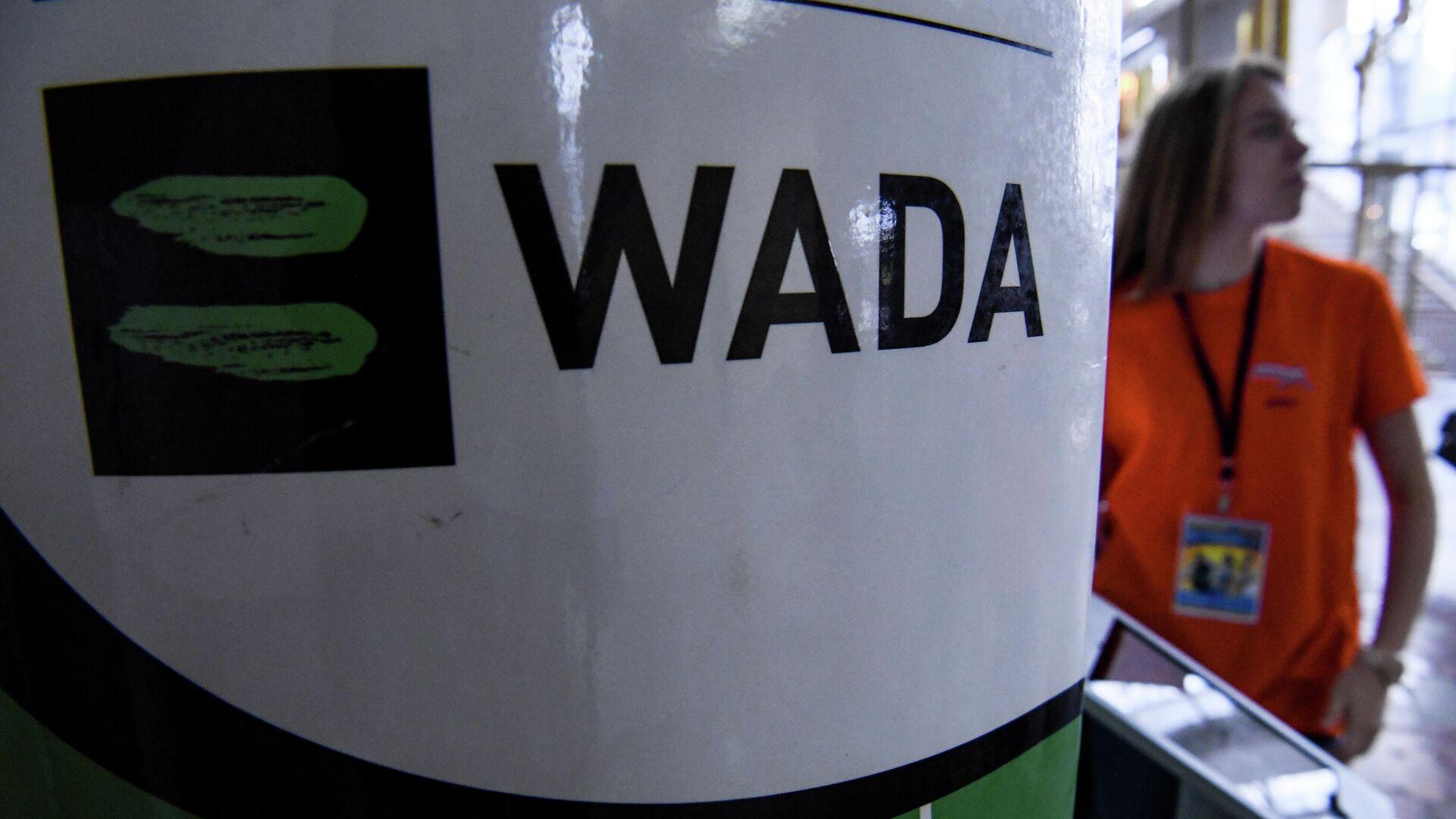 Всемирное антидопинговое агентство (WADA) - РИА Новости, 1920, 17.12.2020