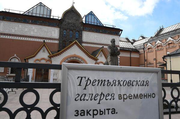 Государственная Третьяковская галерея, закрытая в связи с короновирусом