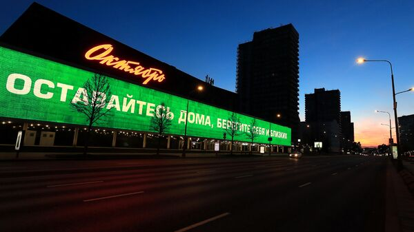 Социальная реклама с призывами к соблюдению мер по борьбе с коронавирусом в Москве