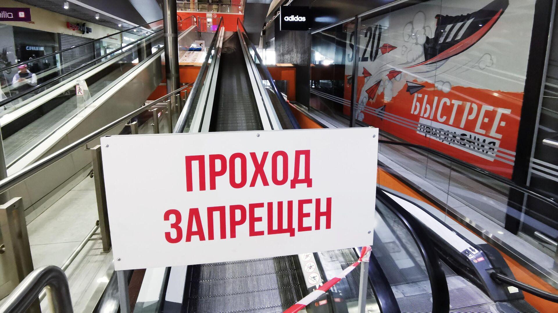 Табличка Проход запрещен на эскалаторе в торговом центре Город в Москве - РИА Новости, 1920, 30.09.2020