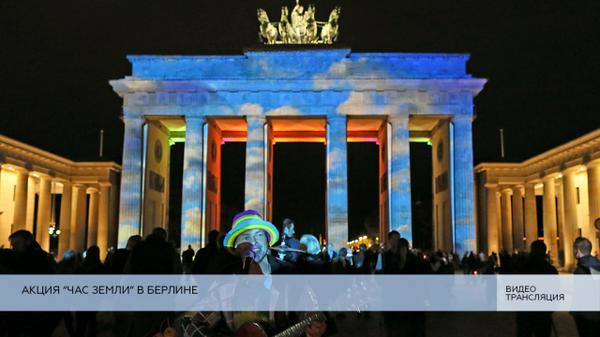 LIVE: Акция Час Земли в Берлине
