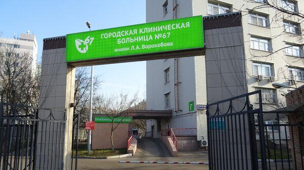 Больница №67