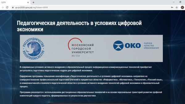 Очное обучение по цифровизации образования для педагогов русских школ за рубежом