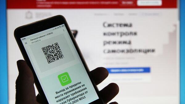 Смартфон жителя Нижегородской области с QR-кодом для предъявления сотруднику полиции при проверке режима самоизоляции