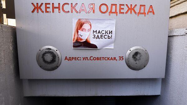 Объявление о продаже масок в Новосибирске