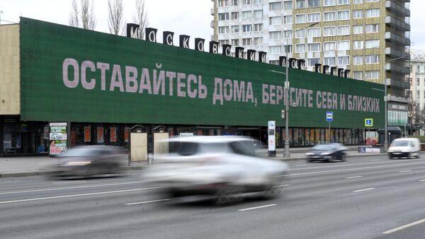 Билборд с надписью Оставайтесь дома, берегите себя и своих близких на здании Московского дома книги