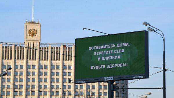 Баннер в Москве