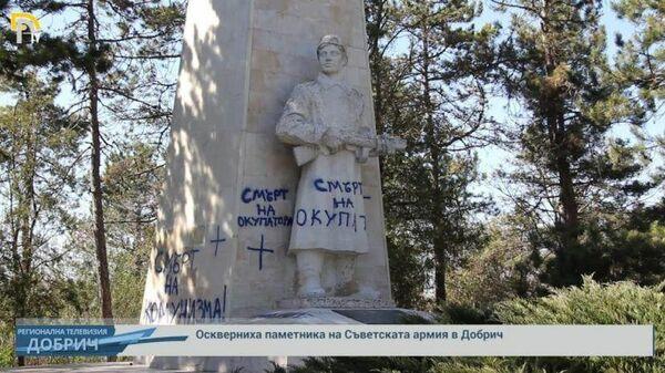 Оскверненный памятник братской могилы советских солдат в городе Добрич в Болгарии