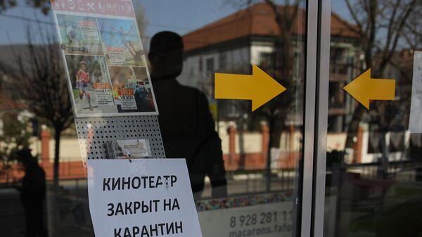Объявление о закрытии кинотеатра