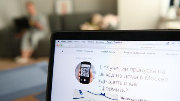 Раздел сайта мэра и правительства Москвы о получении пропуска для передвижения по городу