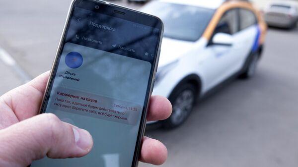 Сообщение о приостановке работы службы каршеринга Яндекс.Драйв на экране смартфона