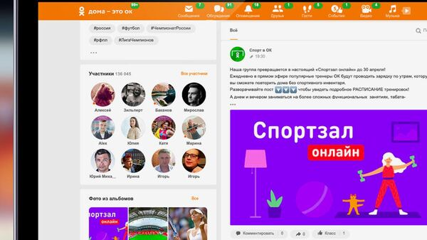 Группа Спортзала онлайн в социальной сети Одноклассники