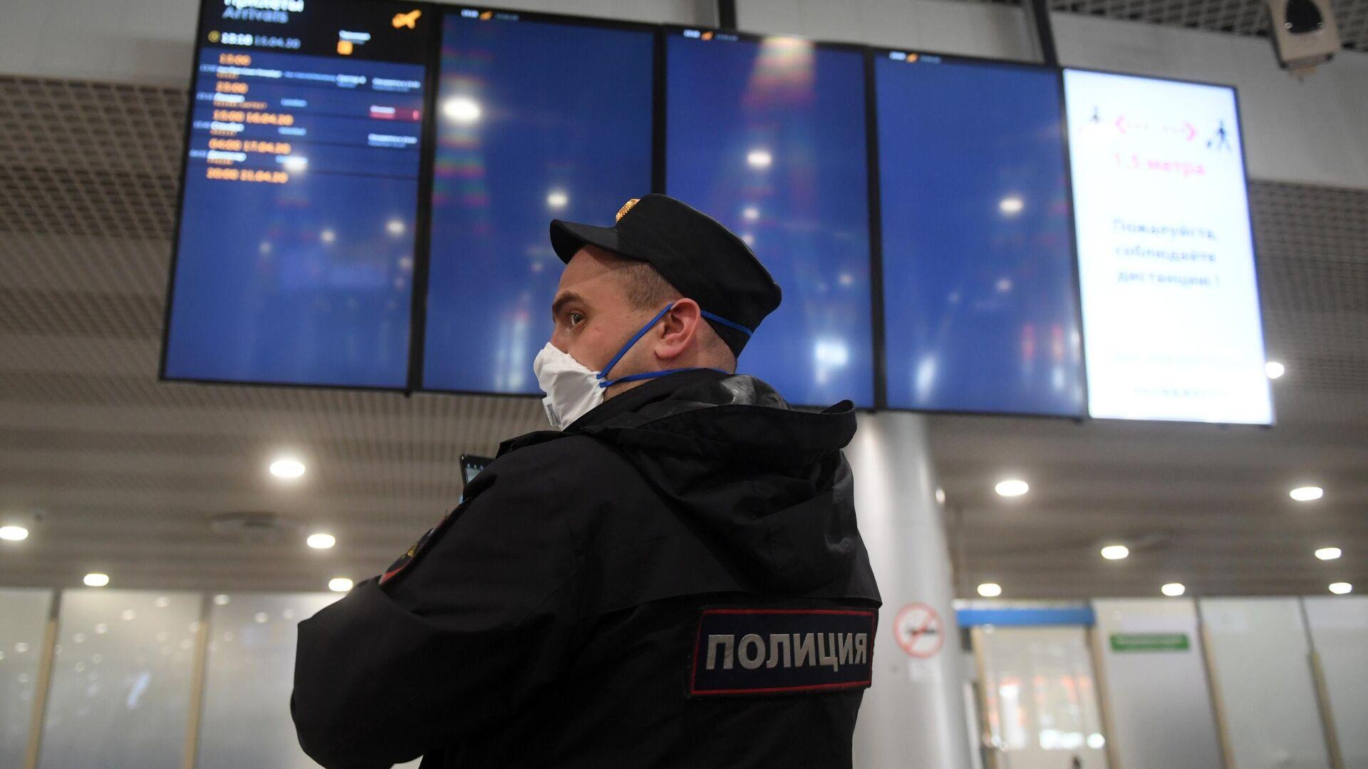 Сотрудник полиции в Международном аэропорту Шереметьево в Москве - РИА Новости, 1920, 04.05.2021