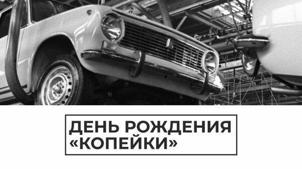 Мечта советского автомобилиста: 50 лет легендарной копейке ВАЗ-2101