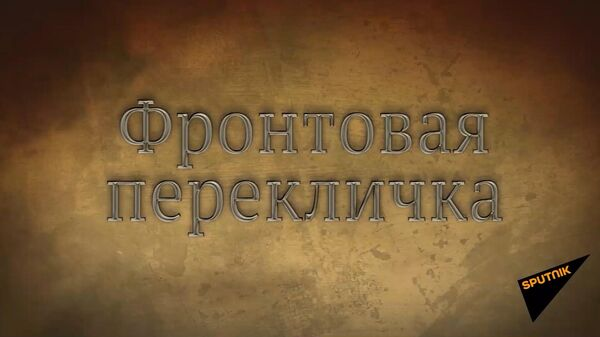 Проект Фронтовая перекличка международного информационного агентства и радио Sputnik