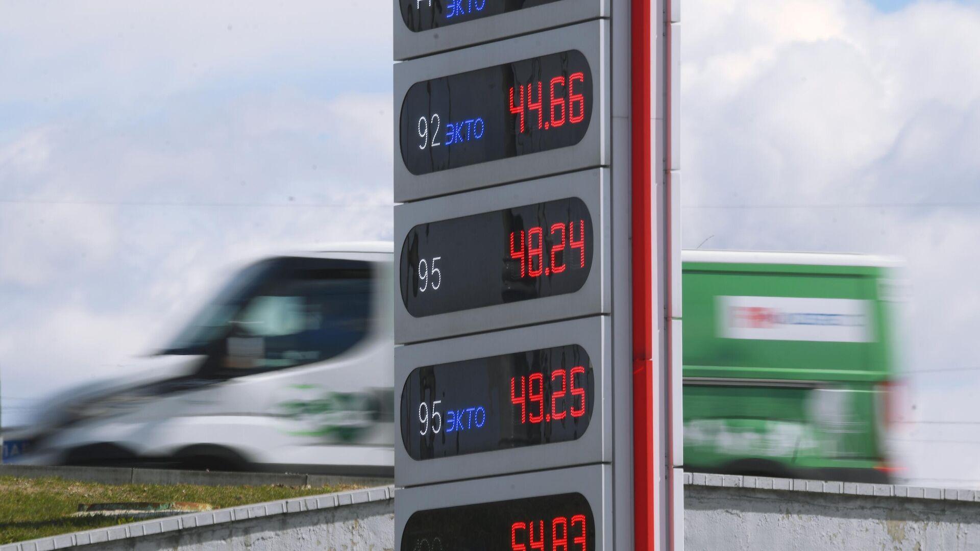 Табло с ценами на топливо на одной из автозаправочных станций - РИА Новости, 1920, 04.07.2020