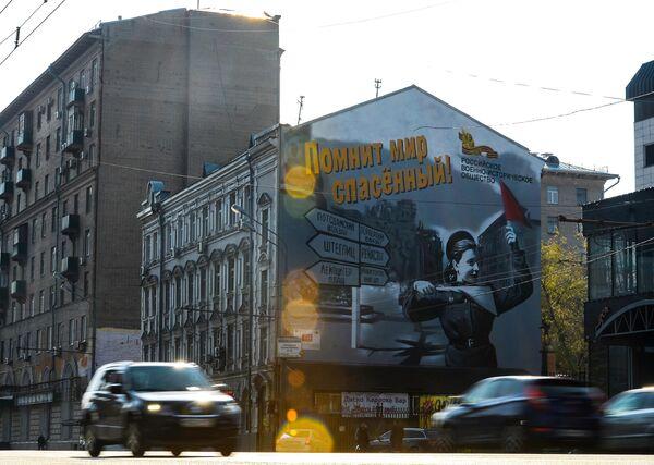 Граффити Регулировщица в Москве