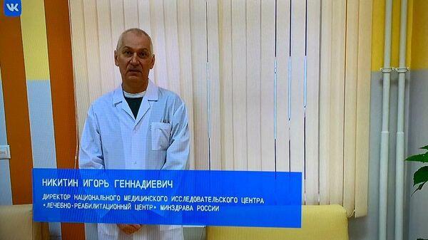 Скриншот обращения директора Национального медицинского исследовательского центра Лечебно-реабилитационный центр Минздрава России Игоря Никитина к зрителям благотворительного онлайн-марафона Doctor Jazz Party