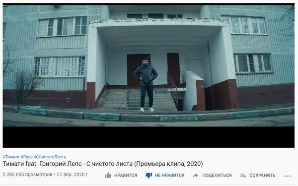 "Тимати отключил счетчик лайков под клипом на песню ""С чистого листа"""