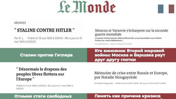 Скриншот Le Monde